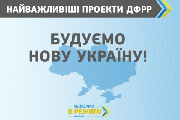 ДФРР профінансує додаткові проекти Рівненщини