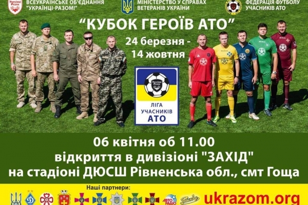 У Гощі відбудеться «Кубок героїв АТО» – дивізіон «ЗАХІД»