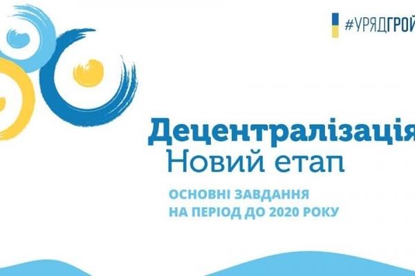 Рівненщина готується до нового етапу впровадження реформи територіальної організації влади