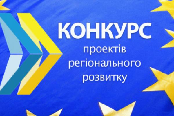 Шістдесят вісім проектів подали на конкурс проектів розвитку громад Рівненщини