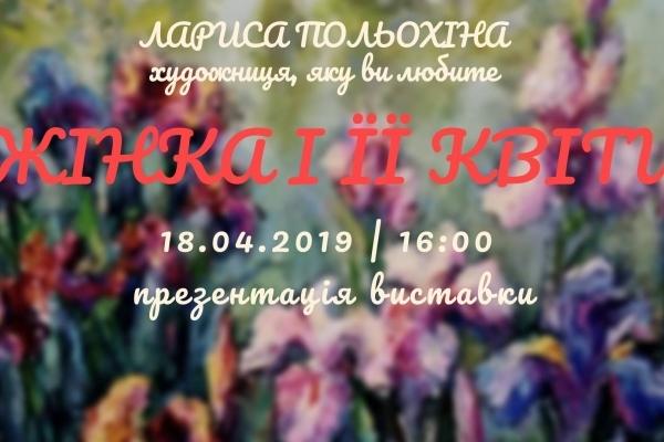 Рівнянам презентують виставку «Жінка і її квіти»