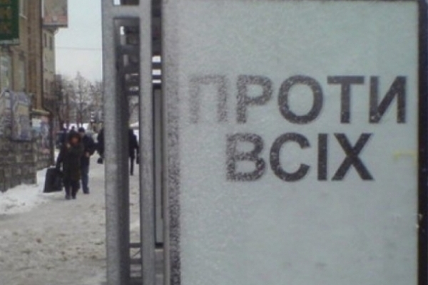 Українці створили петицію з проханням додати у бюлетені пункт «Проти всіх»