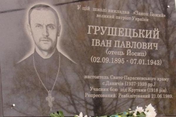 На Рівненщині відкрили меморіальну дошку учаснику бою під Крутами
