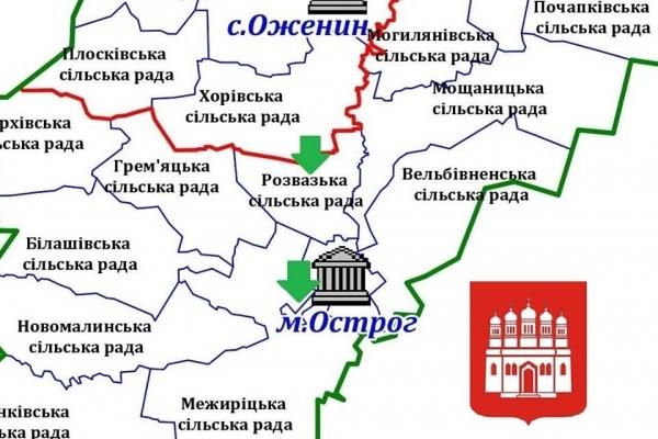 Острозька міська рада «за» приєднання села Розваж