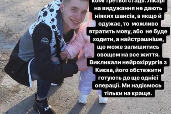 Постраждалий у ДТП поблизу Грушвиці юнак потребує допомоги (Фото)