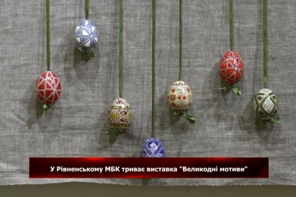 У Рівненському МБК триває виставка «Великодні мотиви» (Відео)