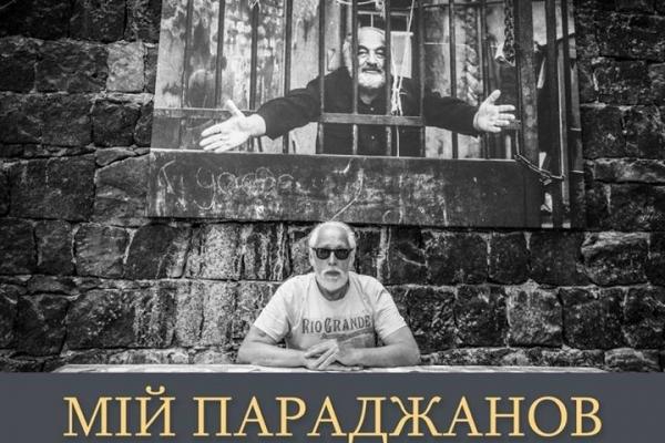 «Мій Параджанов»: відомий фотограф та кінооператор Юрій Гармаш запрошує рівнян на фотовиставку