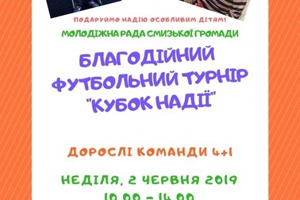 На Рівненщині відбудеться благодійний футбольний турнір «Кубок надії»