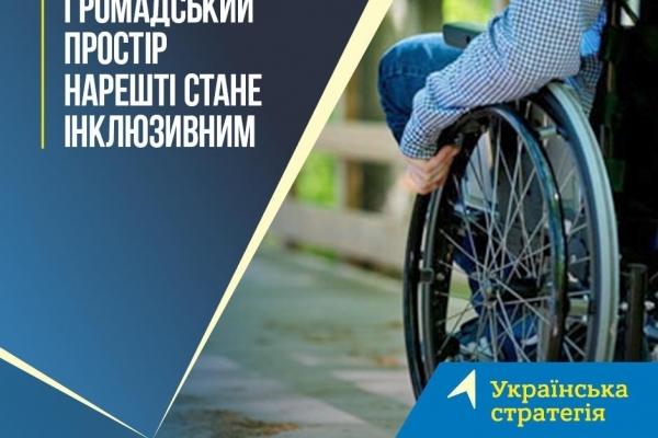 У нових будівельних нормах враховано потреби людей з інвалідністю