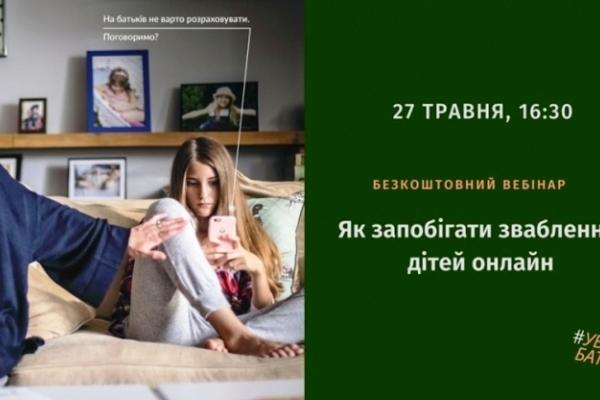 Рівнян запрошують на вебінар «Уважні батьки: як запобігати звабленню дітей онлайн»