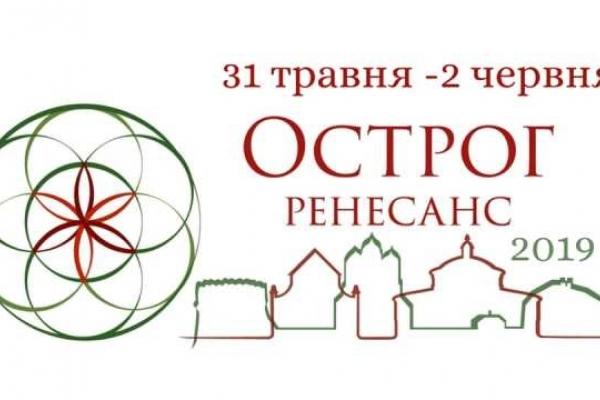 У п'ятницю на Рівненщині стартує фестиваль «Острог-ренесанс»