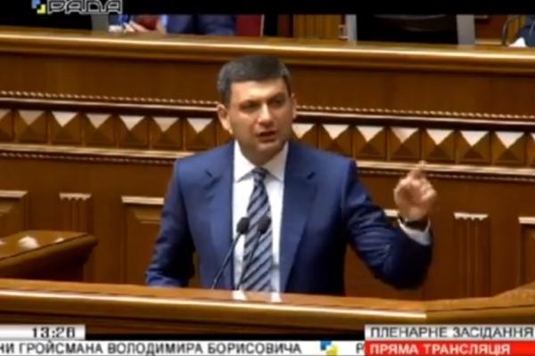 Парламент не підтримав відставку Володимира Гройсмана (Відео)