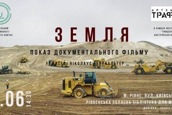 У Рівному в рамках  «Тижня австрійського кіно» перегляд документального фільму «Земля»
