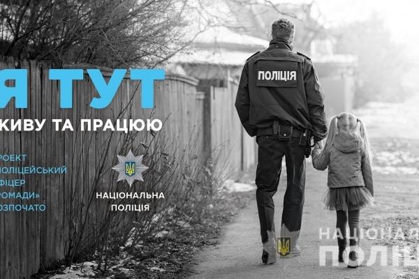 На Рівненщині шукають поліцейських офіцерів громади (Відео)
