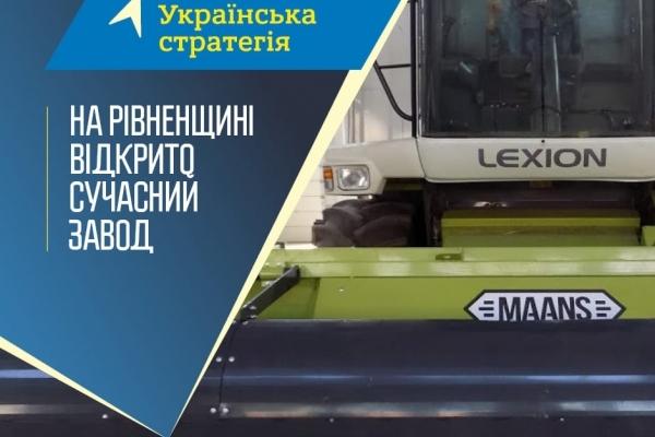У Здолбунові запрацював новий завод з вироблення сільгосптехніки