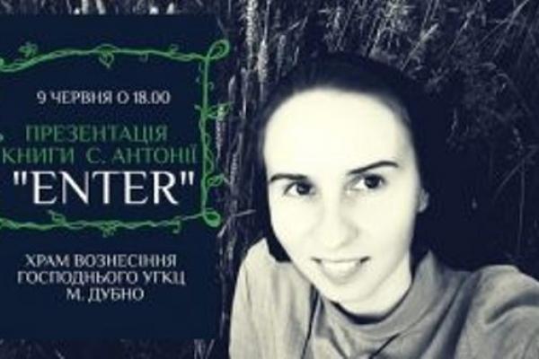 Поетичну збірку презентуватиме у Дубні авторка–монахиня зі Львова