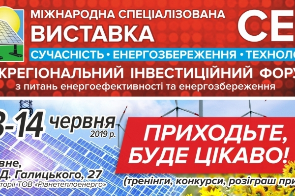 У Рівному відбудеться V Міжнародна спеціалізована виставка «Сучасність. Енергозбереження. Технології»