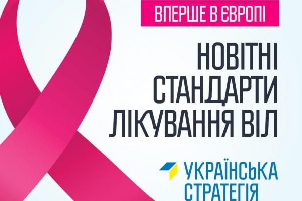 Україна стала першою країною Східної Європи, яка буде застосовувати новітні стандарти лікування ВІЛ