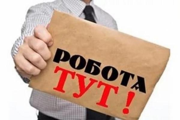 На Рівненщині пропонують роботу із зарплатою від 12 тисяч гривень