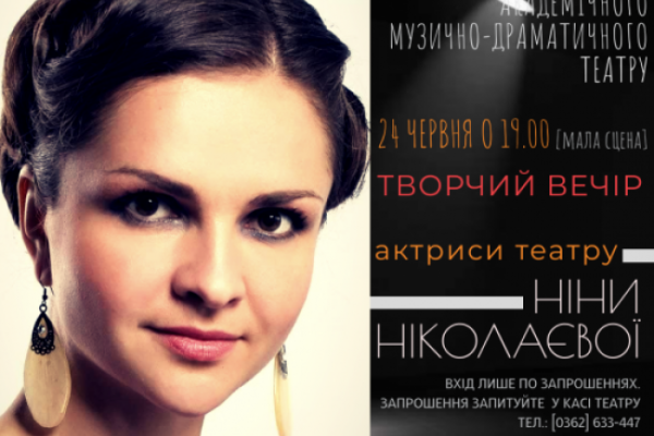 У Рівному відбудеться творчий вечір актриси Ніни Ніколаєвої