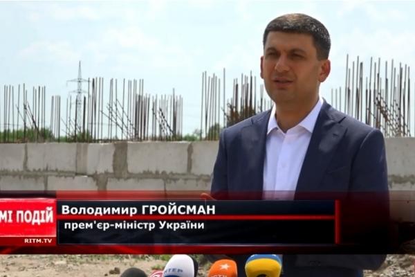 Прем'єр-міністр Володимир Гройсман із робочим візитом приїхав до Рівного (Відео)