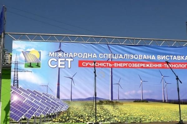 На Рівненщині відбулась ювілейна V енерговиставка «СЕТ-2019» (Відео)
