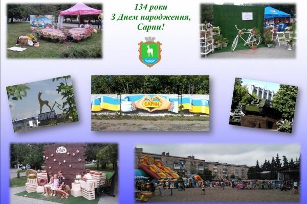 Жителі Сарн урочисто відзначили День міста