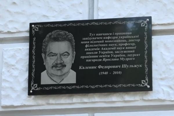 У Рівному вшанували видатного мовознавця Каленика Федоровича Шульжука (Відео)