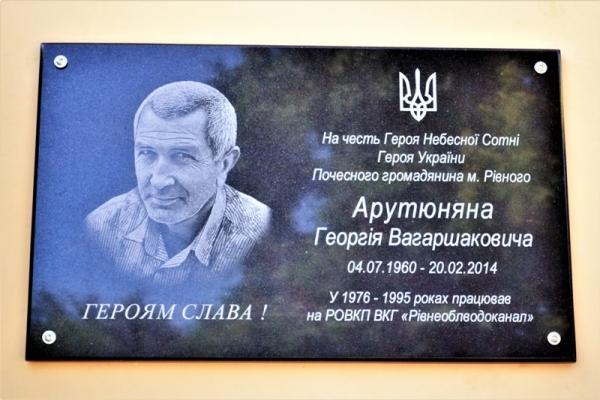 У Рівному відкрили меморіальну дошку Герою Небесної Сотні (Фото)