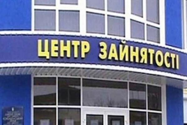 На Рівненщині на одну вакансію претендує четверо безробітних