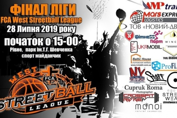 Баскетбольний клуб «Рівне» запрошує на фінал Західноукраїнської стрітбольної ліги