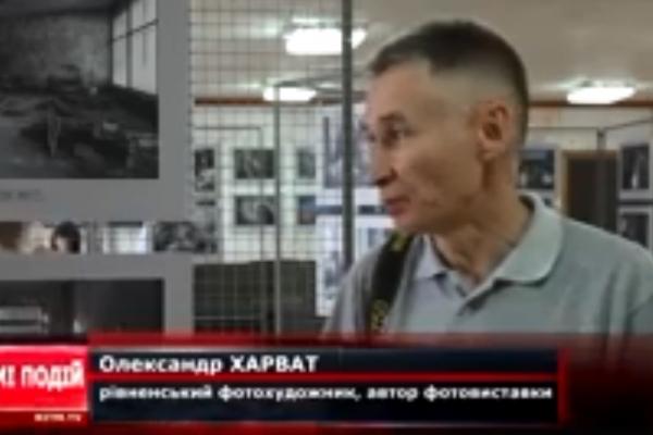 У Рівному відбулась фото-виставка під назвою «Чорнобиль, чорна биль, чорний біль» (Відео)