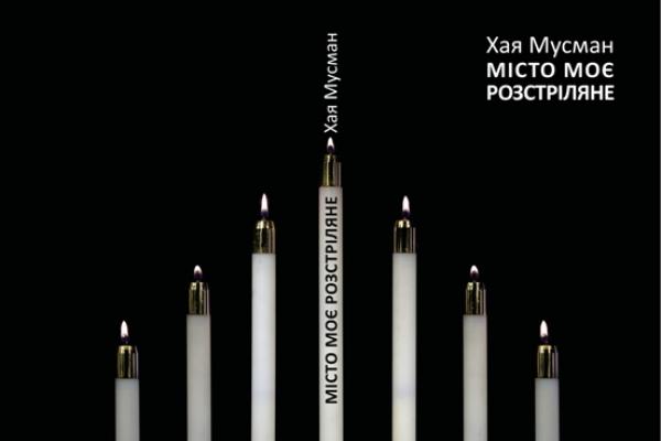 У Рівному презентуватимуть книгу рівнянки Хаї Мусман «Місто моє розстріляне»