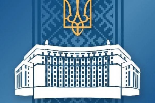 Уряд створив Український інститут розвитку освіти