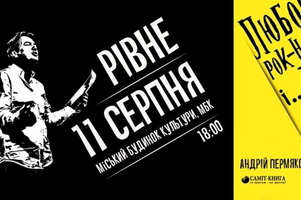 Андрій Пермяков презентує у Рівному  моновиставу та книгу «Любов, рок-н-рол і...V»