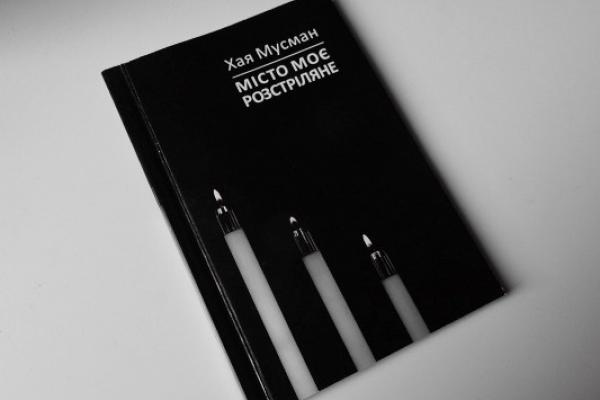 """""""Місто моє розстріляне"""" – книгу Хаї Мусман про довоєнне Рівне презентували минулого тижня"""