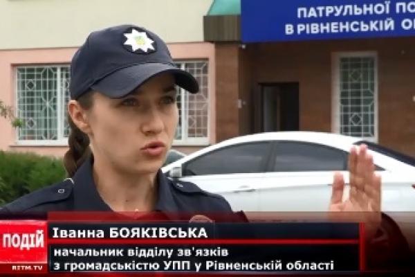 Один день з життя патрульних відділу зв'язків з громадськістю показали рівненські журналісти (Відео)