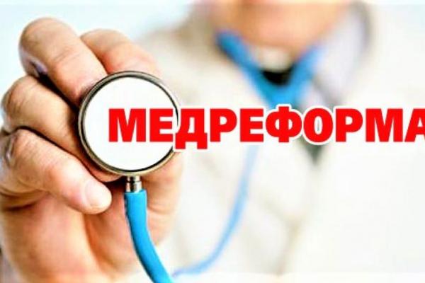 95% лікарень Рівненщини вже приєдналися до реформи
