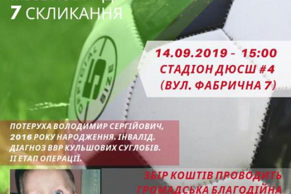 Рівненські депутати зіграють благодійний матч