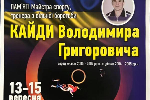 У Рівному відбудеться Всеукраїнський турнір з вільної боротьби