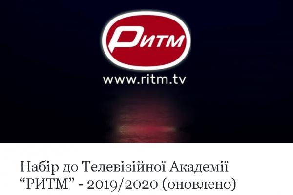 Рівненська телерадіокомпанія «РИТМ» запрошує до Телевізійної Академії