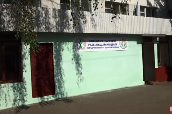 Навчально-науковий реабілітаційний центр відкрили у Рівному(Відео)
