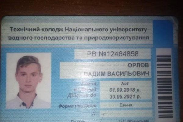 У Рівному шукають власника загубленого «учнівського» - студента НУВГП (Фото)