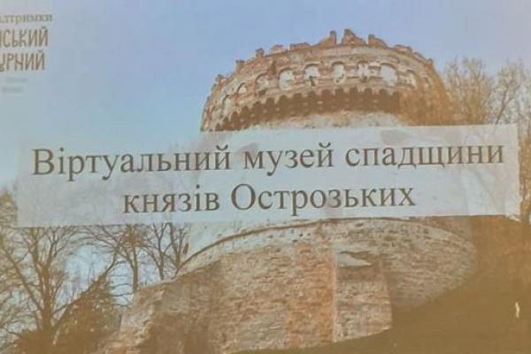 В Острозі відбудеться презентація віртуального музею Князів Острозьких