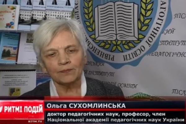 Рівне відвідала дочка Василя Сухомлинського (Відео)