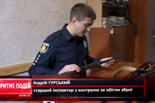 У Рівному розповіли про добровільну здачу зброї (Відео)