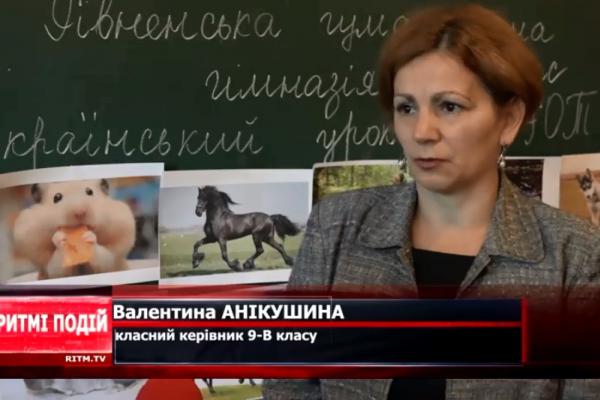 Рівненським школярам розказали про захист тварин (Відео)
