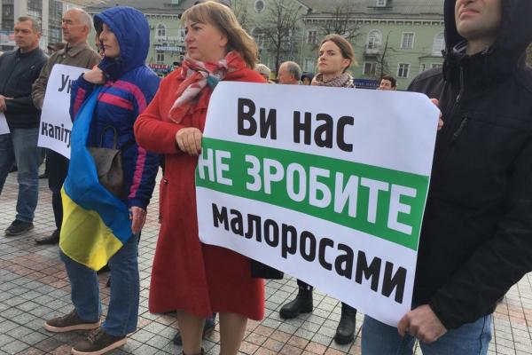 «Ні капітуляції!»: рівняни протестують у центрі міста (Фото)