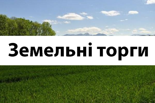 ГУ Держгеокадастру у Рівненській області запрошує до участі у земельних торгах