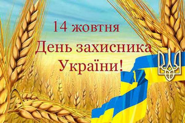 Рівняни готуються відсвяткувати День захисника України
